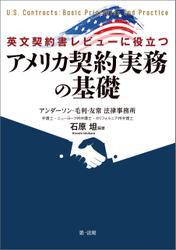 英文契約書レビューに役立つ アメリカ契約実務の基礎