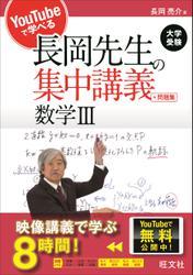 YouTubeで学べる長岡先生の集中講義+問題集 数学III