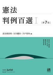 憲法判例百選I(第7版)