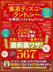 晋遊舎ムック お得技シリーズ161 東京ディズニーランド&シーお得技ベストセレクション
