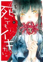 【期間限定 試し読み増量版】浅海さんと死んでもイキたい。