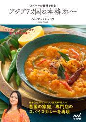 スーパーの食材で作る アジア7カ国の本格カレー