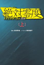 絶対零度 未然犯罪潜入捜査2020(上)