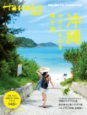 Hanako TRIP 沖縄 たからものを探す旅