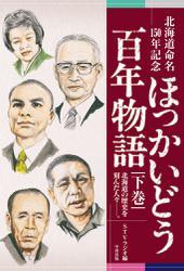 北海道命名150年記念 ほっかいどう百年物語 下巻