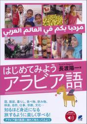 [音声DL付]はじめてみようアラビア語