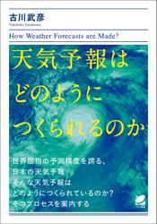 天気予報はどのようにつくられるのか