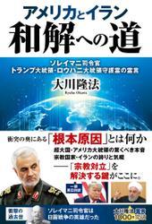 アメリカとイラン 和解への道 ―ソレイマニ司令官、トランプ大統領・ロウハニ大統領守護霊の霊言―