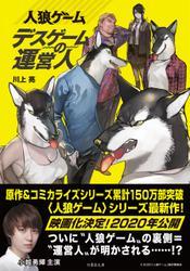 人狼ゲーム/デスゲームの運営人