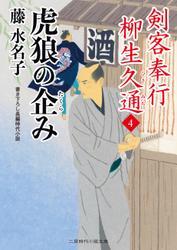 虎狼の企み 剣客奉行 柳生久通4