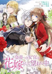 【期間限定無料配信】皇帝つき女官は花嫁として望まれ中 連載版