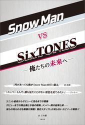 Snow Man vs SixTONES ―俺たちの未来へ―