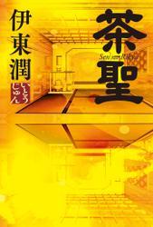 茶聖【電子特典付】