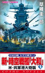 新・時空戦艦『大和』〈1〉米・呉軍港大奇襲