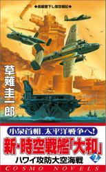 新・時空戦艦『大和』〈2〉ハワイ攻防大空海戦