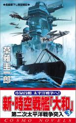 新・時空戦艦『大和』〈3〉第二次太平洋戦争突入
