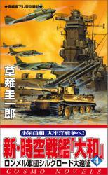 新・時空戦艦『大和』〈4〉ロンメル軍団シルクロード大遠征