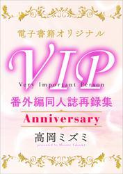 【電子オリジナル】VIP番外編同人誌再録集 Anniversary