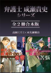弁護士成瀬貴史シリーズ全2冊合本版 【電子特典付き】