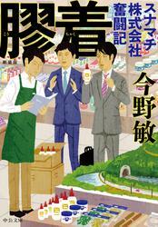 新装版 膠着 スナマチ株式会社奮闘記