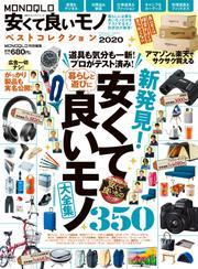 100%ムックシリーズ MONOQLO安くて良いモノ ベストコレクション2020