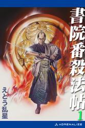 書院番殺法帖(1)
