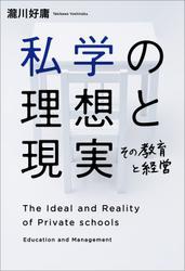 私学の理想と現実