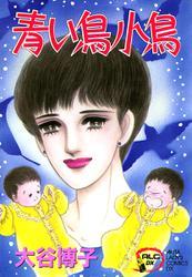 翔子の事件簿シリーズ!! 2 青い鳥小鳥