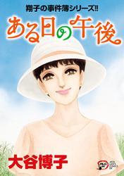 翔子の事件簿シリーズ