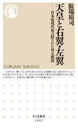 天皇と右翼・左翼 ──日本近現代史の隠された対立構造