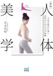新版 人体美学 今ある悩みに効く女性のための力学体操