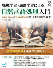 機械学習・深層学習による自然言語処理入門