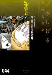 ゲゲゲの鬼太郎 鬼太郎国盗り物語(上)他 水木しげる漫画大全集