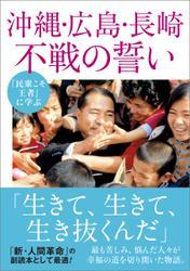 『民衆こそ王者』に学ぶ 沖縄・広島・長崎 不戦の誓い