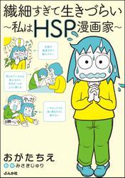 繊細すぎて生きづらい ~私はHSP漫画家~