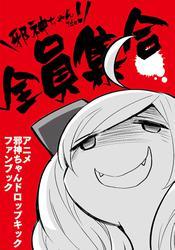 邪神ちゃんだヨ! 全員集合~アニメ邪神ちゃんドロップキックファンブック~