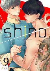 shino(上)(分冊版)