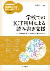 学校でのICT利用による読み書き支援