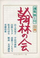「翰林の会」選集巻弐
