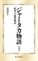 ジャータカ物語(下)