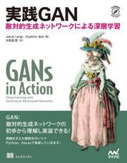 実践GAN 敵対的生成ネットワークによる深層学習