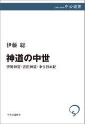 神道の中世 伊勢神宮・吉田神道・中世日本紀
