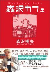 森沢カフェ