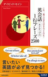 英会話 ネイティブの1行フレーズ2500