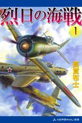 烈日の海戦(1)