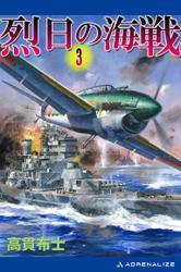 烈日の海戦(3)
