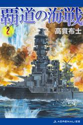 覇道の海戦(2)