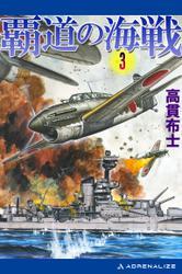 覇道の海戦(3)