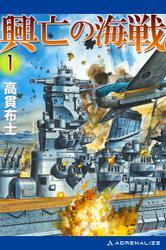 興亡の海戦(1)