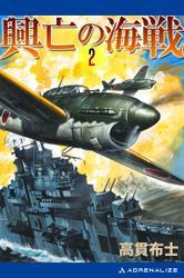 興亡の海戦(2)